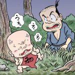 妖怪大図鑑 其の百拾九〜児泣(こな)き