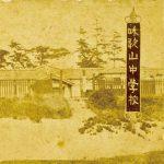 紀州百景㉔ 和歌山中学(明治)