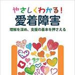 愛着障害 分かりやすく〜和大 米澤教授が新書籍