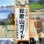 大学的視点で和歌山紹介 研究者ら出版