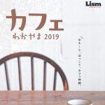 和歌山のカフェ266店を紹介