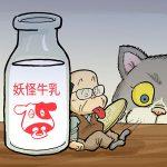 妖怪大図鑑 其の百参拾六〜小さいおじさん