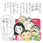 読者に愛され30年〜和歌山さんちのハッサクくん