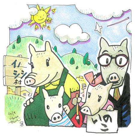 私はイノシシのいのこ 智辯和歌山小4年 藤原悠愛 〜 創作童話コンクール優秀賞