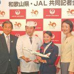 JALの機内食 和歌山県内食材を使用