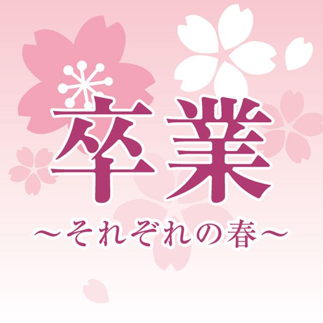 卒業〜それぞれの春〜