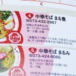 中華そば 店名に〝丸〟が多いのは?