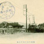 紀州百景㊴ 和歌の浦停留場(明治)