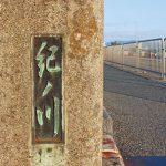 紀ノ川と紀の川 どっちなの?