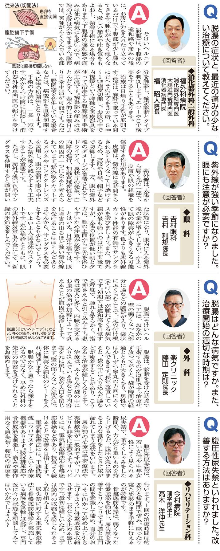 おしえて!マイドクターQ&A「脱腸」「紫外線」「脱腸」「腹圧性尿失禁」(2019.4.27)