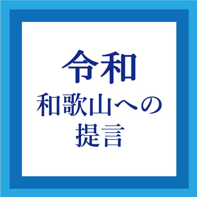 令和〜和歌山への提言
