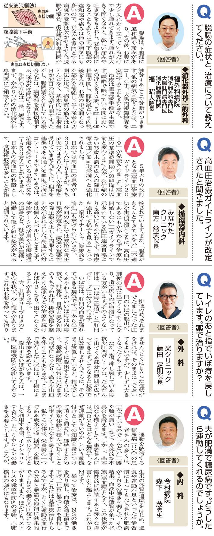 おしえて!マイドクターQ&A「脱腸」「高血圧」「いぼ痔」「糖尿病」(2019.5.25)