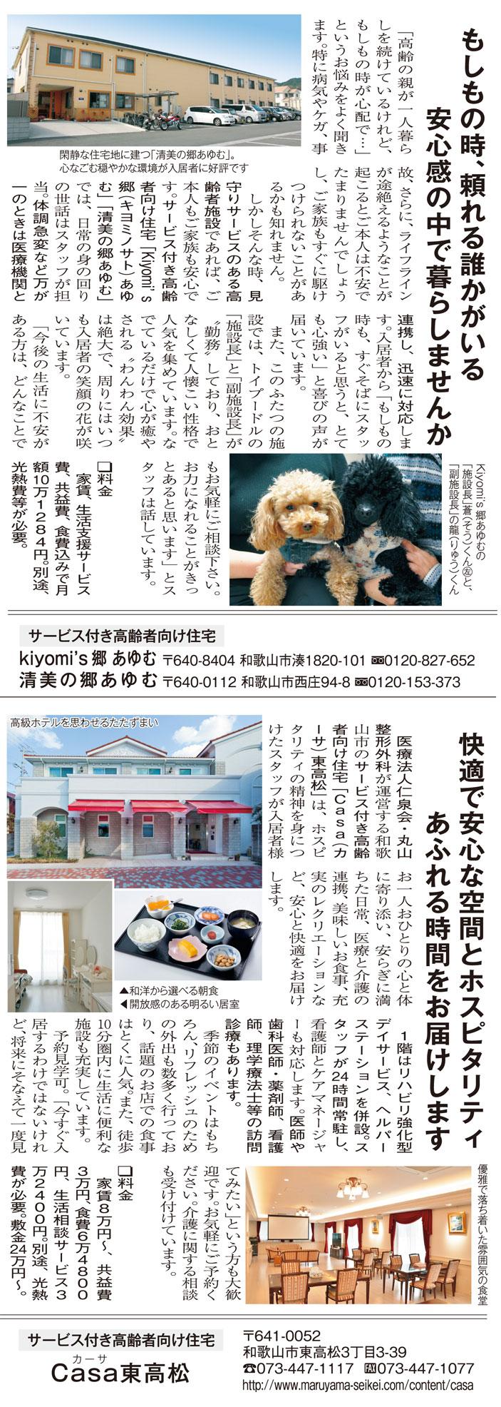 近ごろの介護施設情報〜kiyomi's郷あゆむ・清美の郷あゆむ、Casa東高松