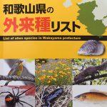 外来種へ正しい理解を 和歌山県がリスト作成