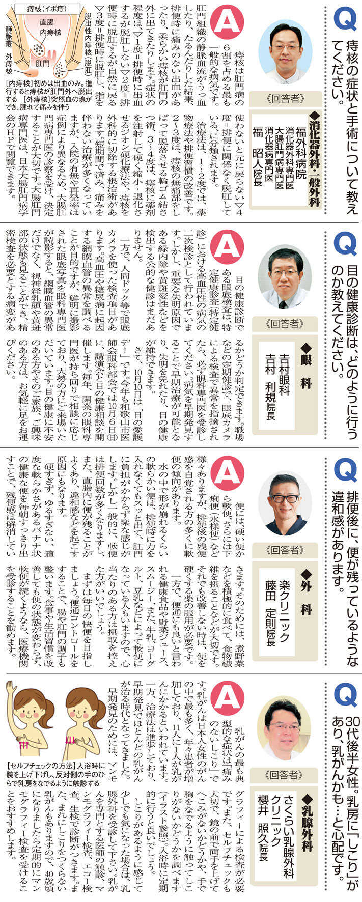 おしえて!マイドクターQ&A「痔核」「目の健康診断」「残便感」「乳がん」(2019.8.24)