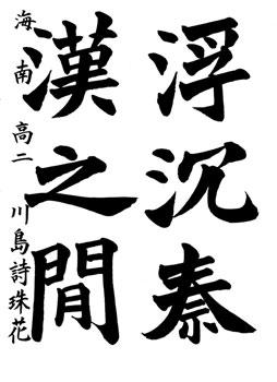 天石東村記念書道作品展