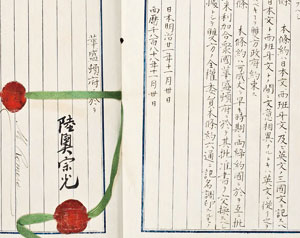 陸奥の功績や外交の足跡〜「外交史料と近代日本のあゆみ」
