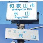 「永山」と「長山」は同じ村だったの?