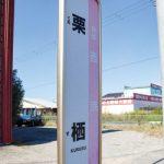 大浦街道に「栗栖」のバス停?