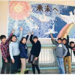 タイル1万個で壁画〜太田小が50周年祝う