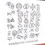 お城の石垣にある記号や印は何?