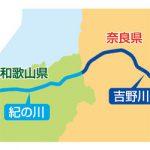 下流は紀の川、上流は吉野川?