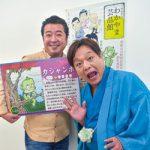 妖怪 和歌山のロマン〜落語家 桂枝曾丸さん・漫画家 マエオカテツヤさん