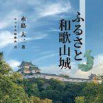 『ふるさと和歌山城』