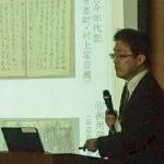 先人からの防災メッセージ② 和歌山県立博物館主任学芸員 前田 正明