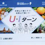 UIターン応援 就活アプリ配信