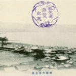紀州百景64〜和歌の浦 眺望 その2(明治)