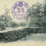 紀州百景67〜和歌山城の三年坂堀(明治〜大正)