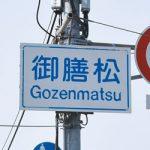 """湊の地名""""御膳松""""の由来は?"""