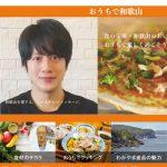 レシピ動画や県産品の紹介〜おうちで和歌山HP