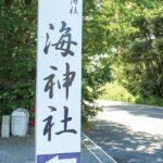 山の中になぜ海神社?