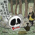 妖怪大図鑑〜其の弐百参 となえる舌