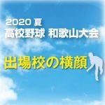 2020 夏  高校野球 和歌山大会〜出場校の横顔