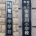 漢字異なる〝安楽川小〟と〝荒川中〟