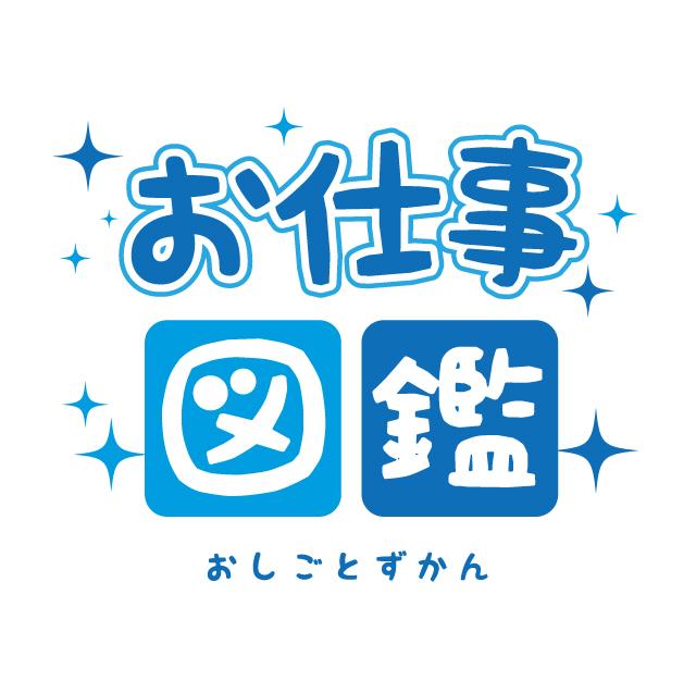 お仕事図鑑