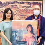 和歌浦舞台の新作演劇〜紀三井寺1250年記念