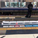 JR和歌山駅 ホーム表示だまし絵で