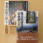 和歌山の歴史学ぶ入り口に