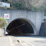 新毛見トンネル越えても和歌山市?