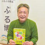 果物の恵み実感! ぷる博〜紀の川フルーツ・ツーリズム代表理事 児玉敏昭さん