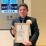 夢の日本アカデミー賞受賞