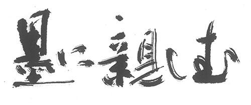 墨で遊ぶ、筆を楽しむ〜書道ワークショップ