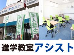 和歌山 学習塾 アシスト