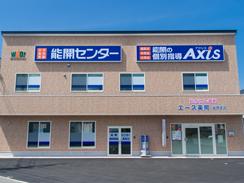 和歌山 学習塾 能開