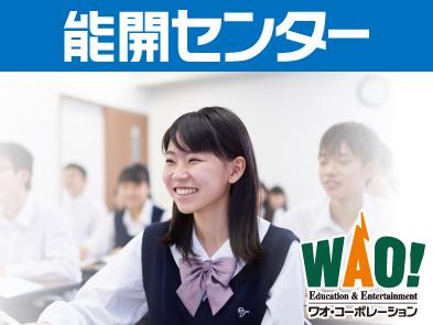和歌山 学習塾