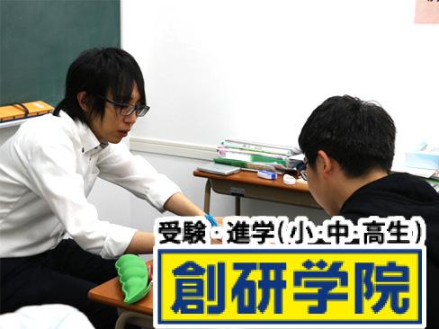 和歌山 学習塾 創研